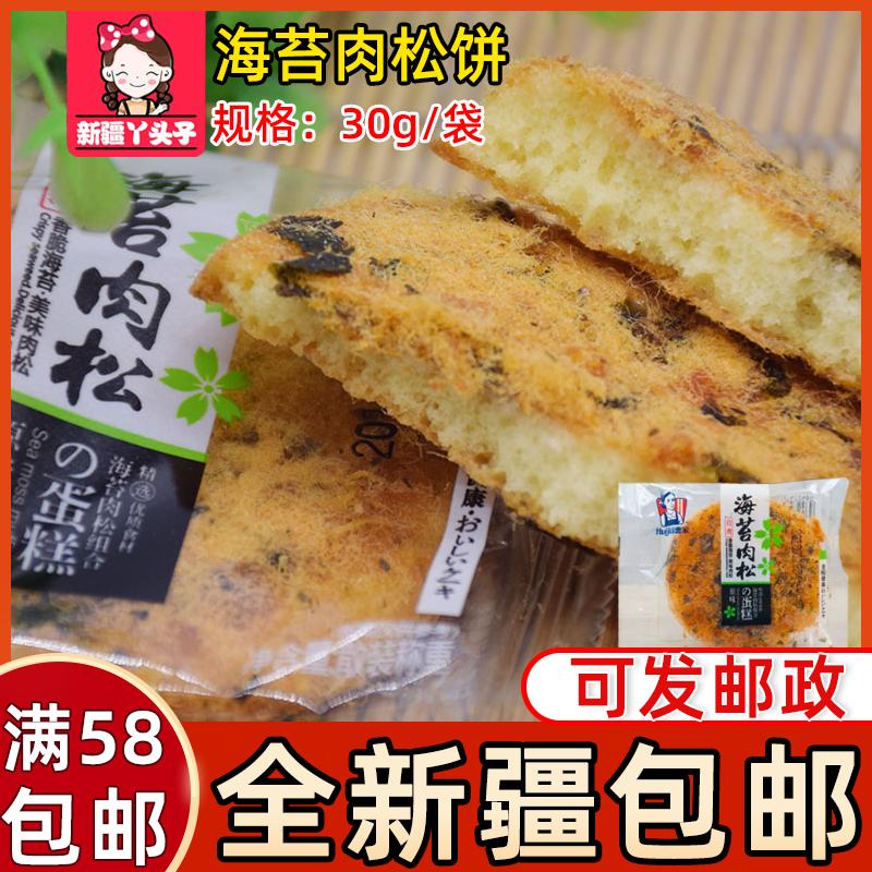 惠家海苔肉松蛋糕30g/袋 单个早餐面包休闲零食食品糕点心小包装