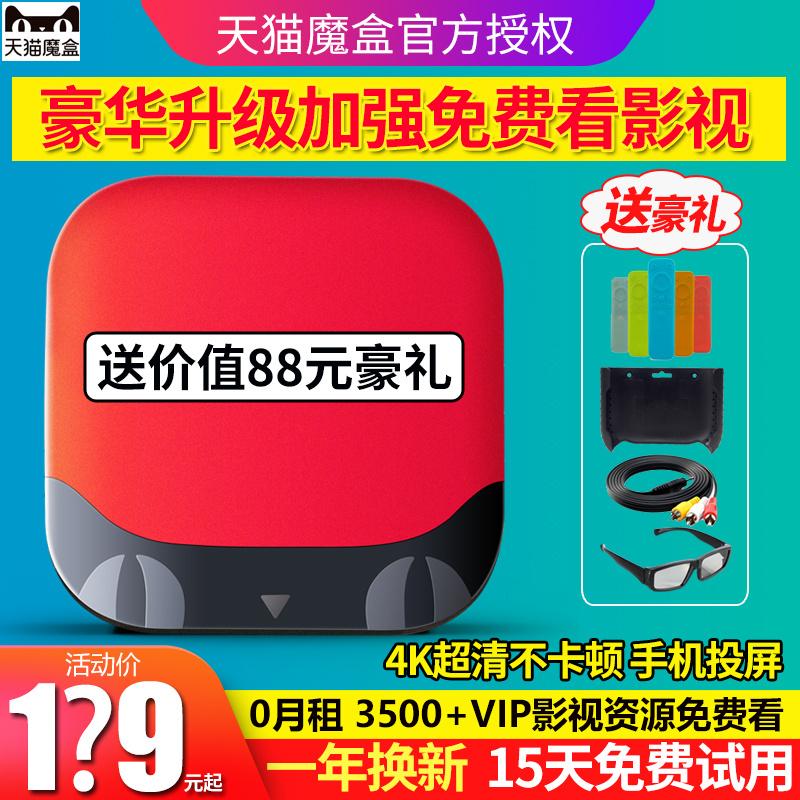 天貓魔盒M17C網絡電視機頂盒天貓盒子高清電視盒子無線wifi家用電視智能播放器手機投屏移動全網通4K