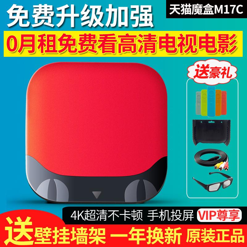 天猫高清盒子高清播放器wifi移动全网通无线超清手机投屏4K智能网络电视机顶盒家用电视盒子M17C天猫魔盒