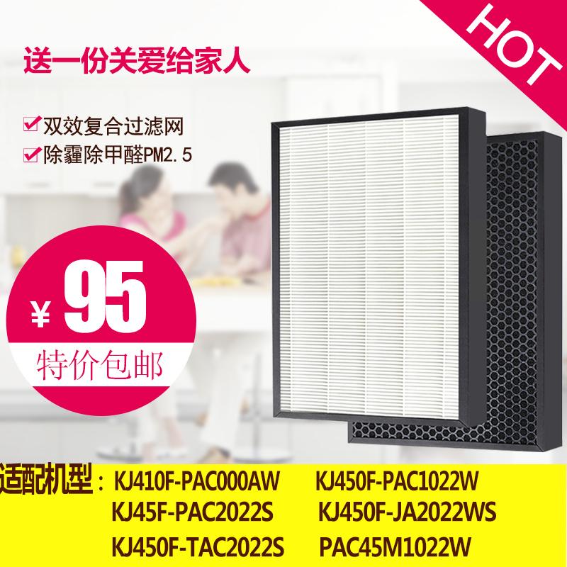 [空气过滤管家净化,加湿抽湿机配件]适配霍尼韦尔空气净化器KJ410F-月销量18件仅售95元