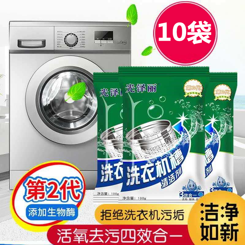 10 bag washing machine trough cleaner cleaner drum wave wheel full automatic household non sterilization disinfection descaling