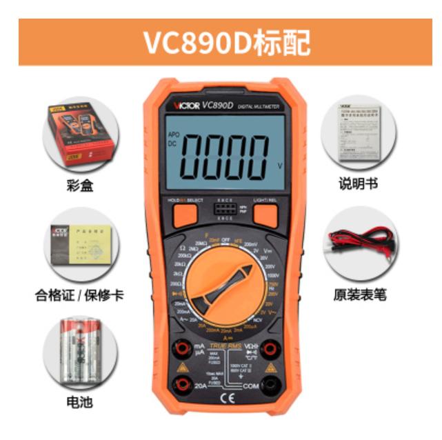 胜利数字高精度万用表VC890D