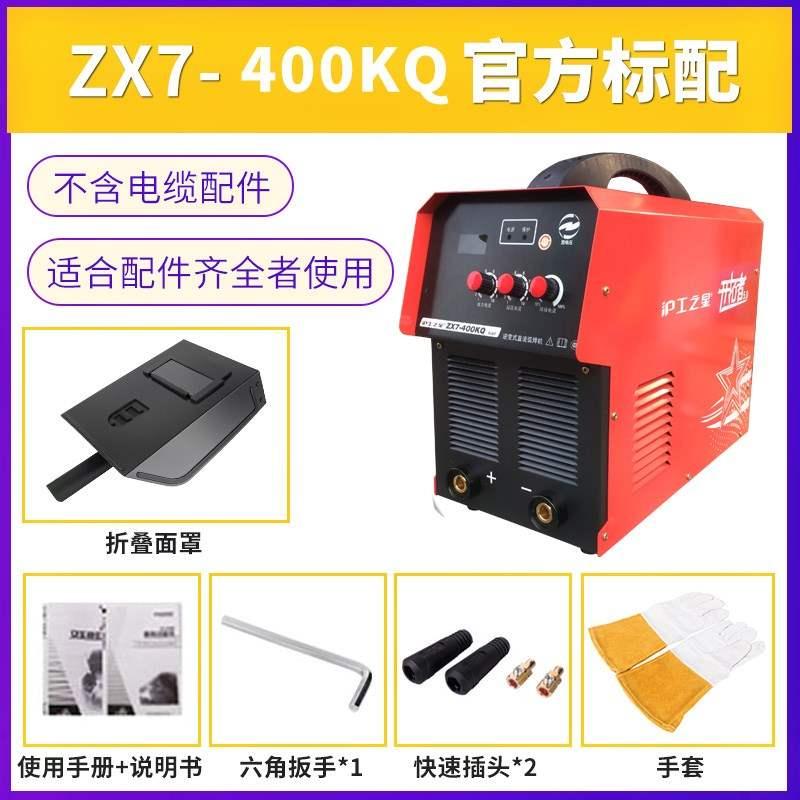 上海沪工电焊机双电压220V380V两用ZX7-400KQ铜芯工业级400EQ焊4739.00元包邮