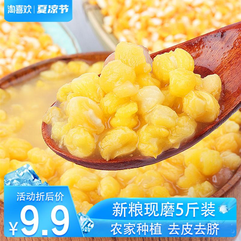 新粮5斤装 东北大碴子农家自产脱皮玉米碎杂粮笨苞米碴子包邮