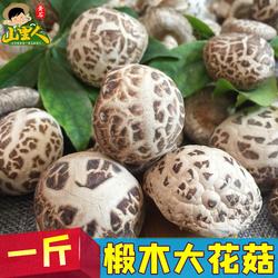 【新货】出口级花菇优质冬菇香菇干货500g野生香菇无根肉厚包邮
