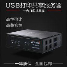 Аксессуары для принтеров > Принт-сервера.