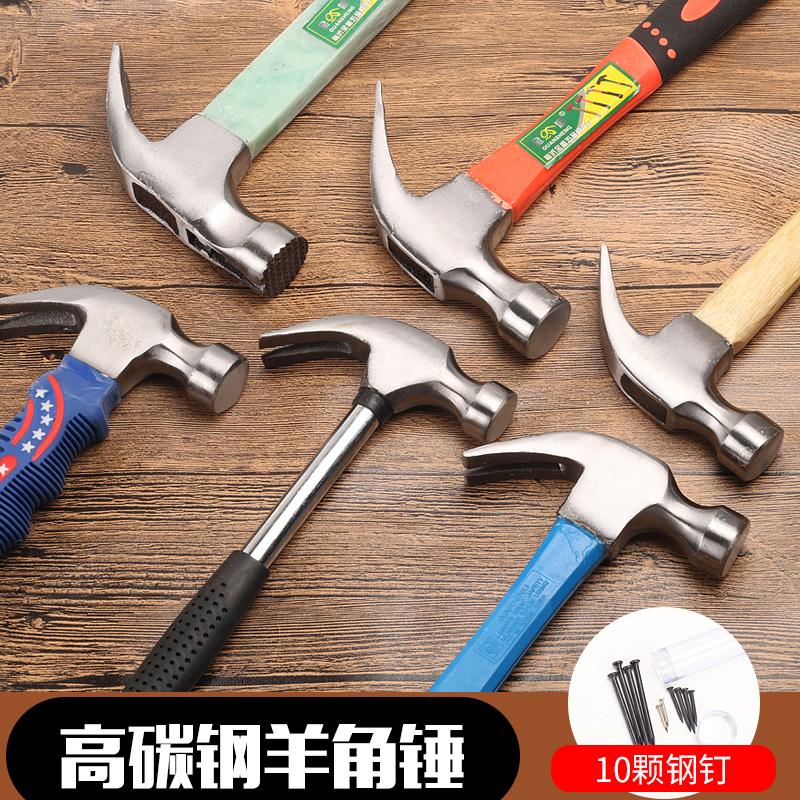 [羊角锤带磁铁锤子五金工具小锤子家用木工锤榔头一体起钉锤拔钉]