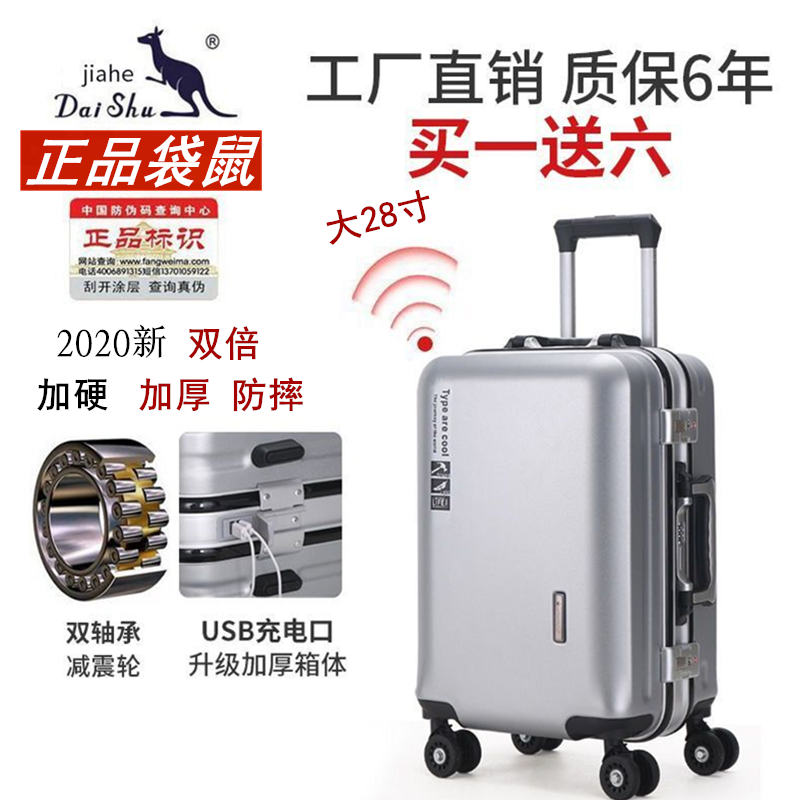 Kangaroo Trolley Case female business travel case 24 inch female student password box aluminum case male 20 inch case