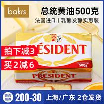 总统淡味黄油块动物姓发酵牛油法国进口500g烘焙DIY原料生酮22.3