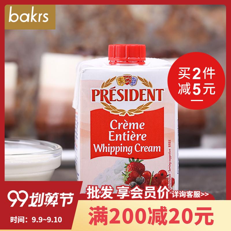 法国总统淡奶油200ml家用 动物性稀鲜忌廉裱花慕斯烘焙原料 12.27