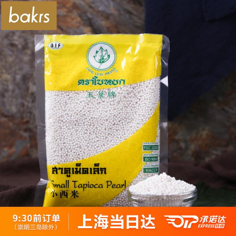 玉叶牌小西米椰汁西米露奶茶水果捞配料水晶粽子烘焙原料泰国400g