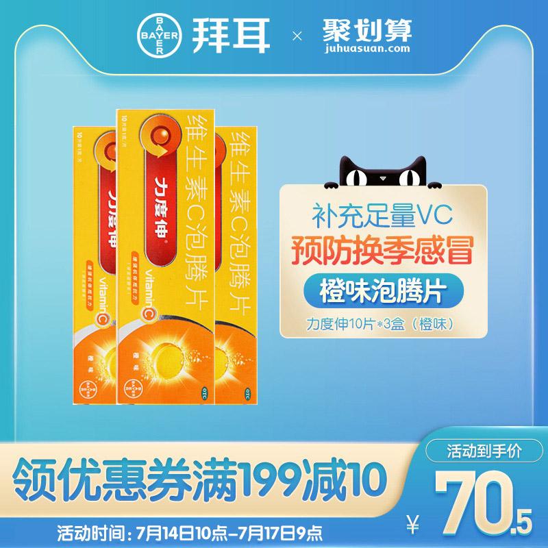 3 boxes] Qiangshen vitamin C effervescent tablets VC tablets Bayer orange flavor enhance resistance cold supplement vitamin C