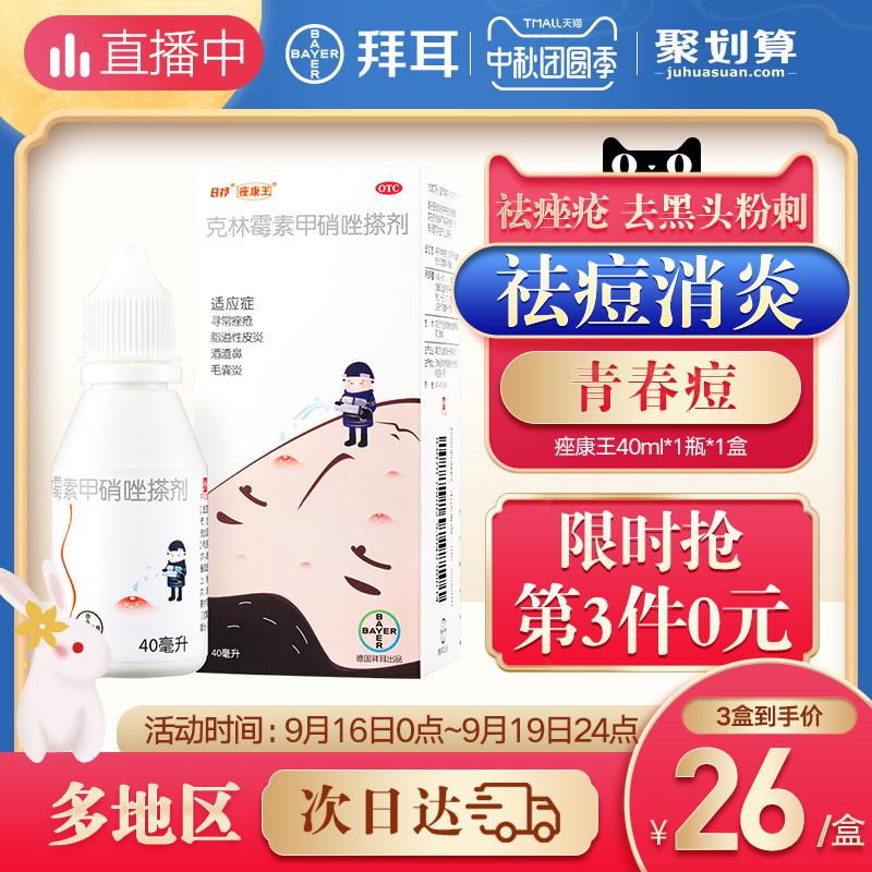 にきび科王クリン抗生物質メチルニゾール40 mlにきびの治療薬は、黒頭にきびの殺菌、酒粕鼻に行きます。