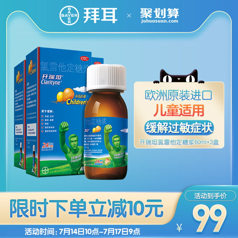 Kairetan and loratadine syrup 60ml, antiallergic drug, allergic rhinitis drug, nasal obstruction and itch drug, suitable for children