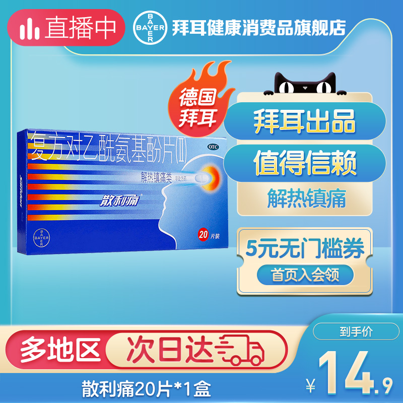 Compound paracetamol tablet (Ⅱ) 20 tablets for cold, dysmenorrhea, migraine and analgesic