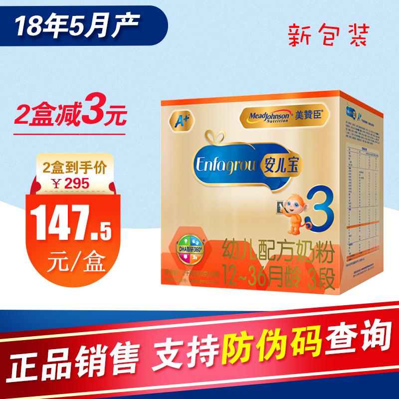 18年5月产  美赞臣3段1200克安儿宝  幼儿配方奶粉 新包装 包邮