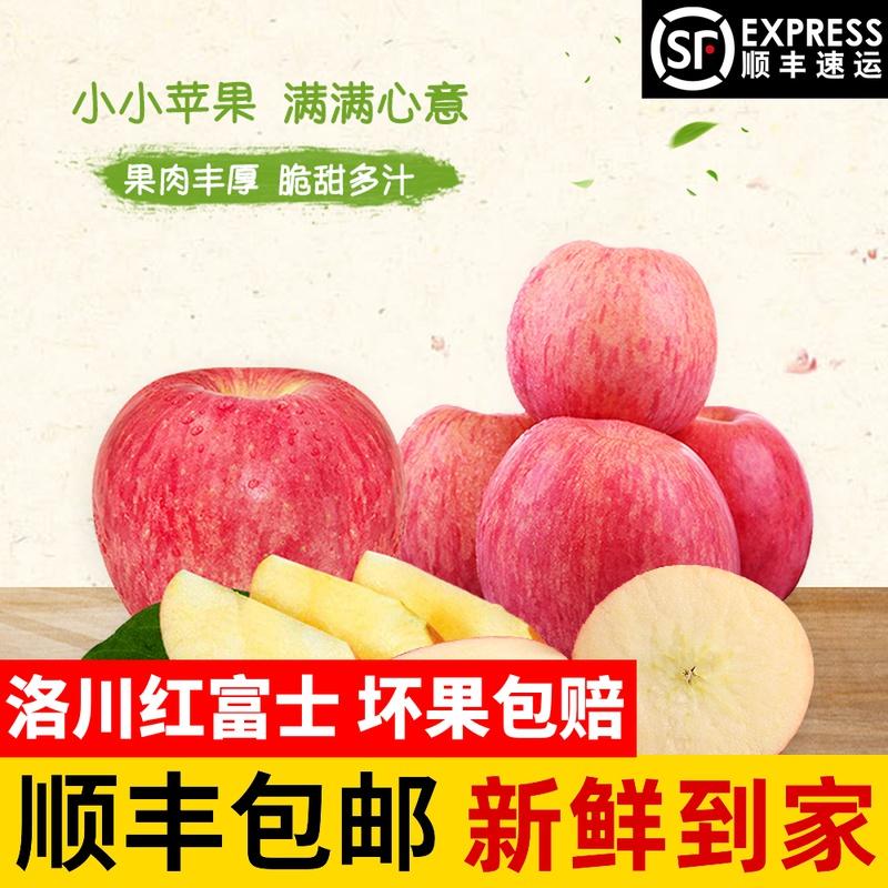 洛川红富士苹果应季新鲜脆甜水果非阿克苏冰糖心苹果整箱10斤包邮