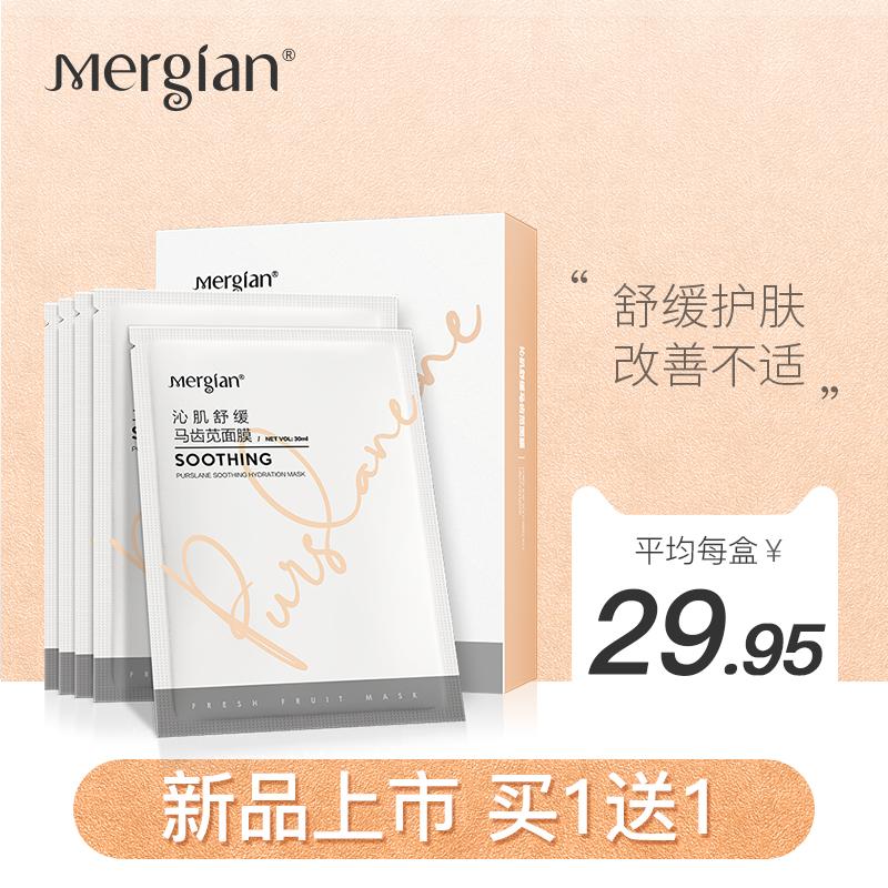 Mergian/美肌颜沁肌舒缓马齿苋面膜镇定舒缓肌底修护远离敏感肌59.90元包邮