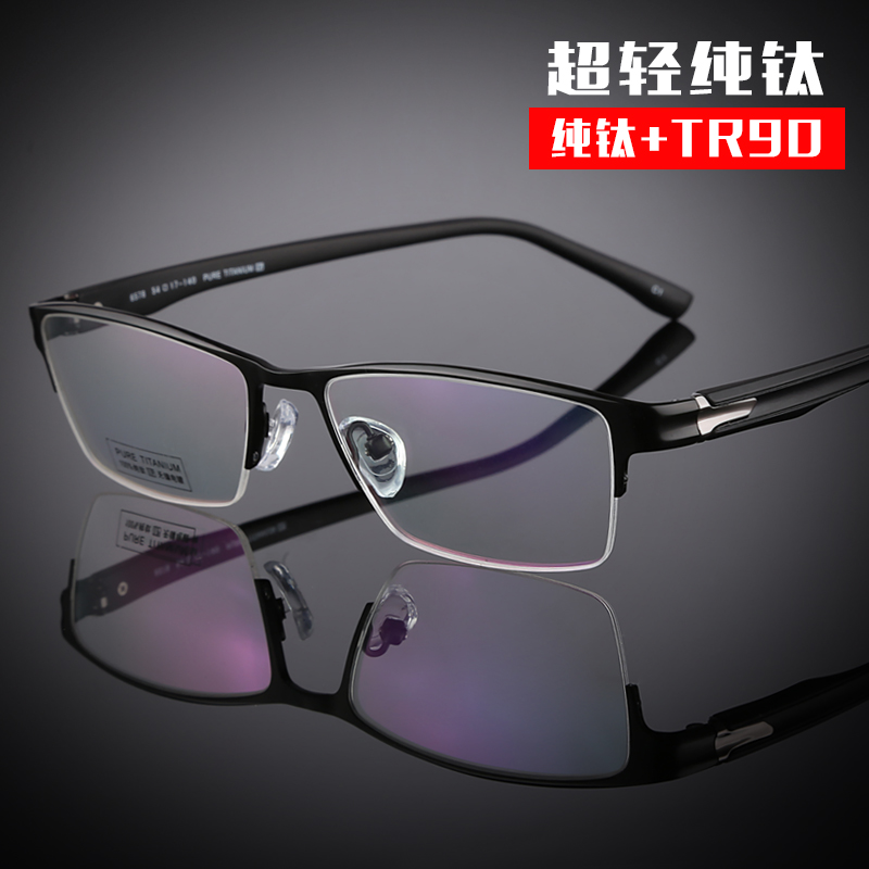 Comfortable half frame pure titanium color changing anti blue light diopter myopia glasses