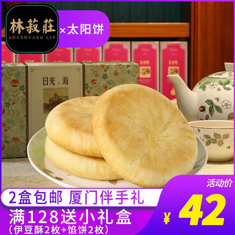 林菽�f太阳饼糕点台湾特产零食下午茶点代餐手工美食小吃茶点心