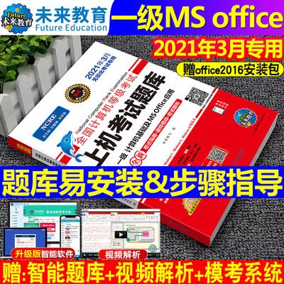 【2021新版现货】2021年3月未来教育计算机一级ms office全国计算机一级考试题库软件考试教材全套计算机等级考试计算机一级2020