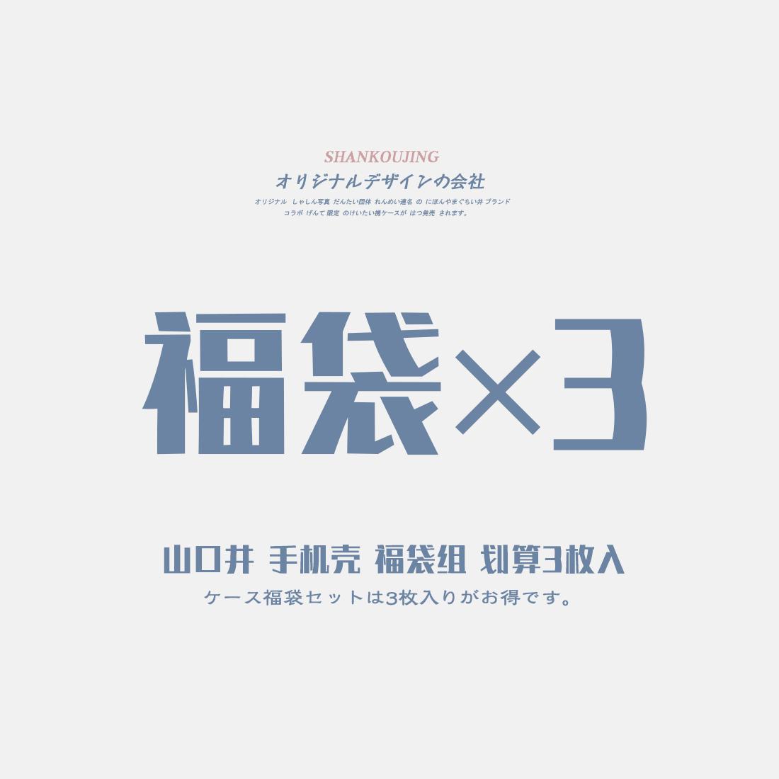 山口井 福袋3枚入iphone x/xs/xr/max手机壳7plus苹果6s/8p情侣女