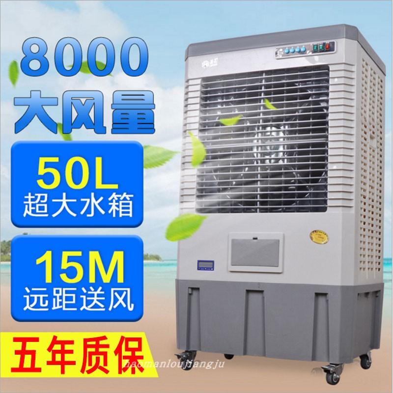 工业冷风机 空调扇 制冷 家用 单冷型 冷水空调 风扇厂房商用包邮