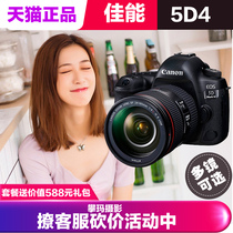 Canon EOS 5DMark IV single-machine multi-lens 24-105 Two-generation set 5D4 full-frame SLR camera