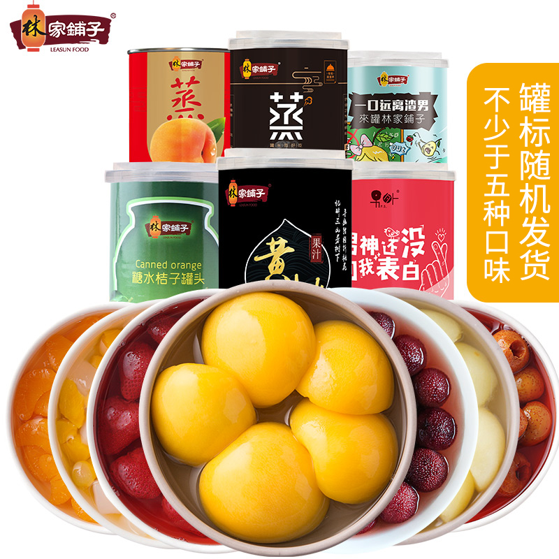 林家铺子【水果混合罐头425g*6罐】杨梅菠萝橘子椰果草莓什锦山楂