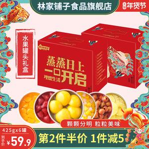 林家铺子黄桃罐头年货礼盒装大礼包