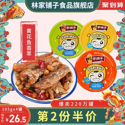 林家铺子黄花鱼罐头即食下饭菜熟食豆豉鱼肉罐装小黄鱼海鲜食品
