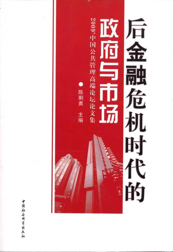 后金融危机时代的政府与市场:2009'中国公共管理X论坛论文集