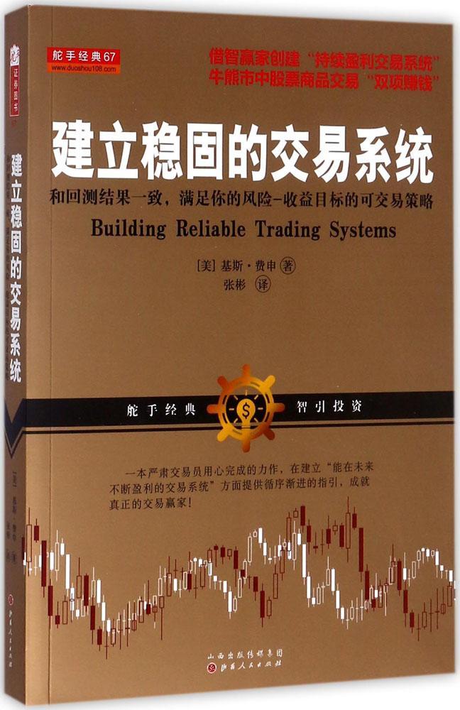 建立稳固的交易系统:和回测结果一致,满足你的风险-收益目标的可