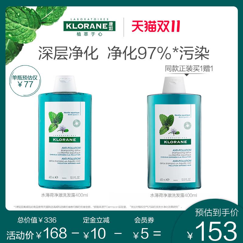 【双11抢付定金】法国klorane康如水薄荷净澈深层净化清爽洗发水