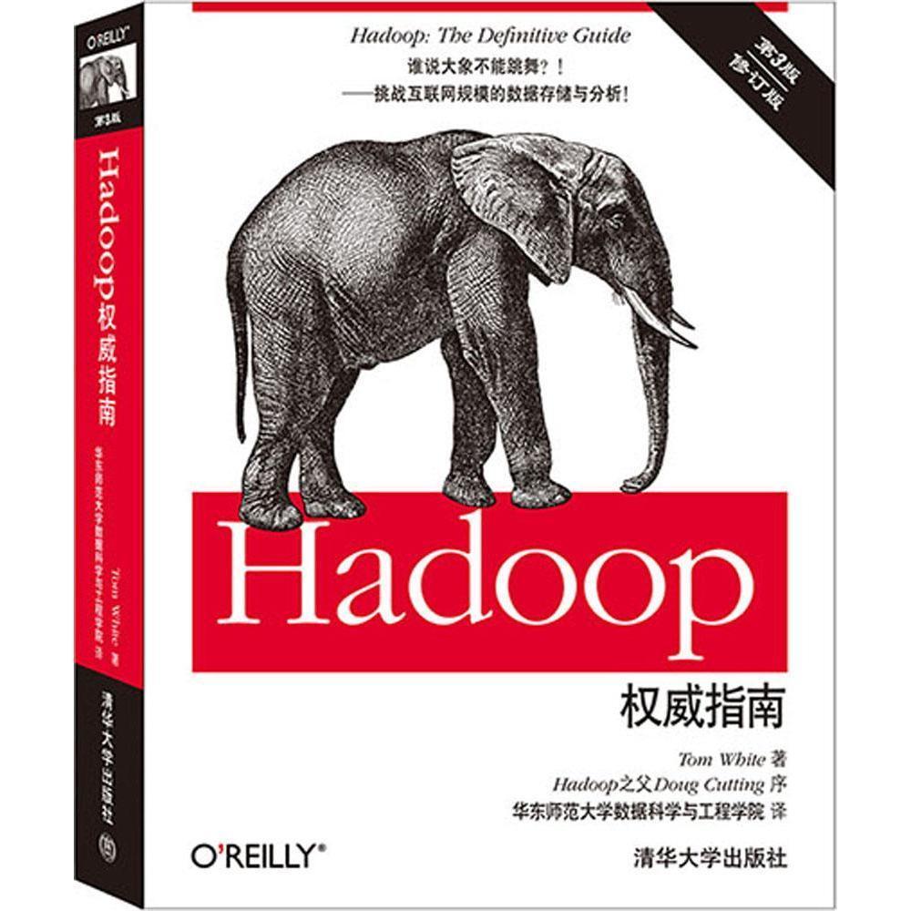 正版 Hadoop权威指南(第3版) 清华大学出版社