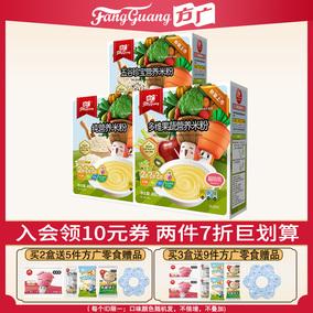 方广婴幼儿辅食400g宝宝高铁米粉