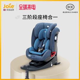 巧儿宜Joie适特捷isofix新生儿儿童安全座椅3C认证双向安装0-7岁