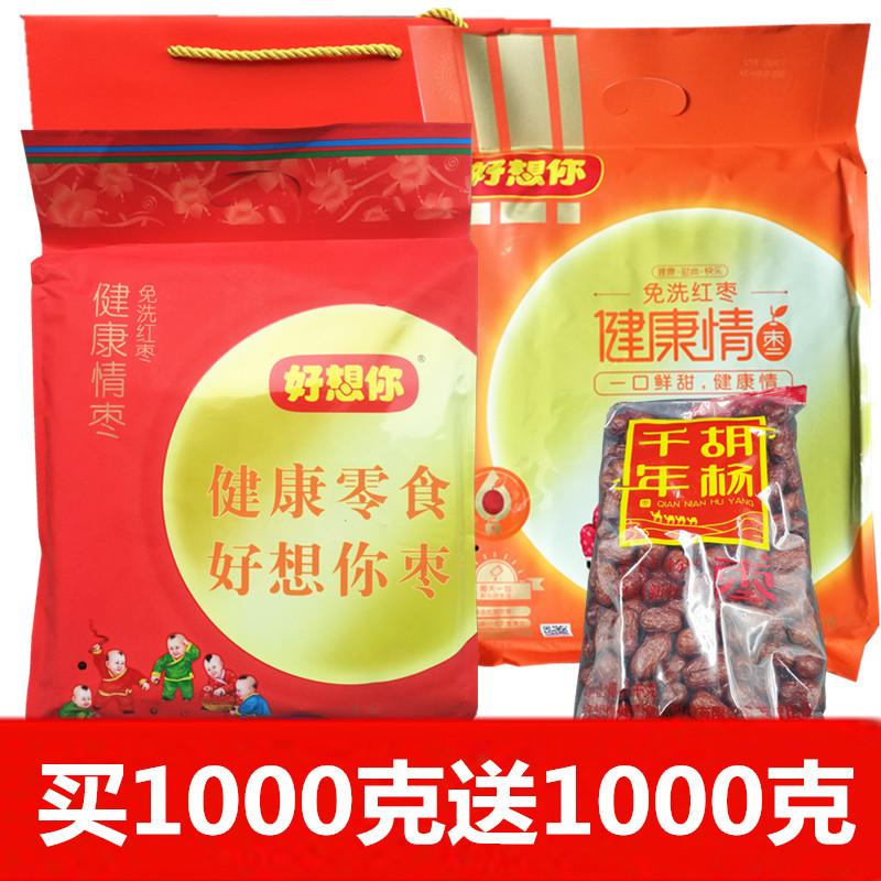 好想你红枣1000克 即食枣子健康情新疆灰枣免洗肉厚核小礼品