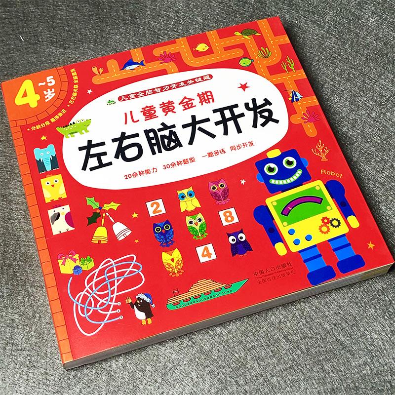 儿童黄金期左右脑大开发4-5岁儿童全脑智力开发关键题全脑逻辑思维训练益智游戏测试题 幼儿园大班宝宝智力潜能开发启蒙认知早教书图片