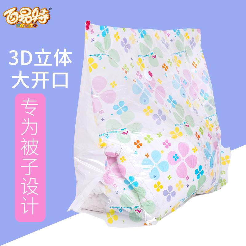 裝被子的真空壓縮袋 百易特3D立體抽氣大號棉被 特大超大號收納袋