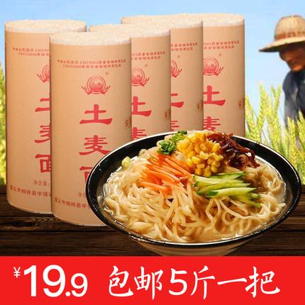 贵州土麦面面条手工挂面整箱碱面龙须面早餐速食包邮5斤特产一箱