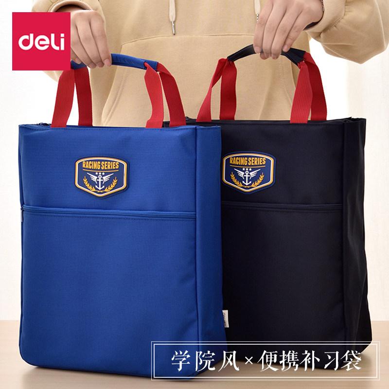 得力补习袋学生用手提袋拎书袋儿童成人美术袋补课袋试卷资料收纳袋男学生文件袋大容量购物帆布袋多功能书袋