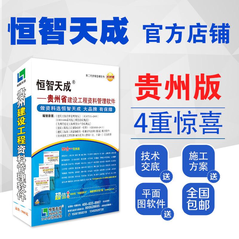 贵州恒智天成二代土建安装安全施工管理资料软件加密狗正版包邮
