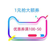 米胜汽车用品专营店满100元-50元店铺优惠券11/12 00:00-00:59