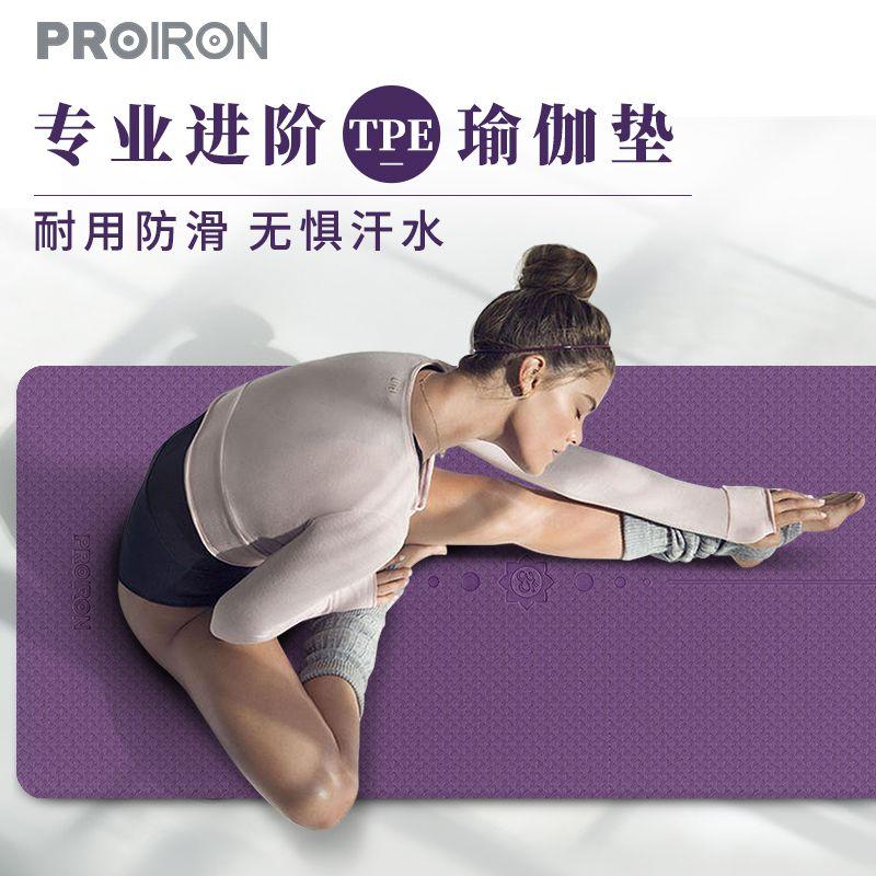 防滑tpe瑜伽垫初学者男女士运动健身加宽厚瑜珈垫地垫家用