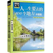 T野外探险书籍求生之道户外旅行险情处理荒野求生求生求生技能书籍户外生存知识图解野外生存手册正版包邮