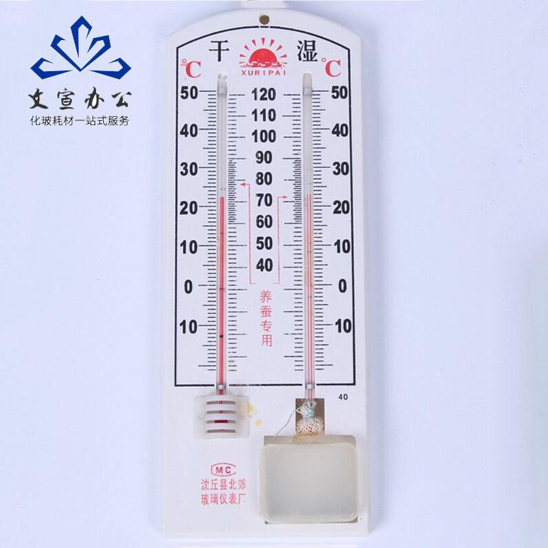 办公设备耗材相关服务 养蚕用 干湿温度计 养殖 干湿球温度表 养鸡温湿计  温湿表