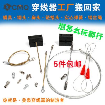 穿线器钢丝穿管器电工引线器拉线器扁头弹簧头压接配件模具束紧器