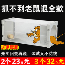 Rat Cage Home Mouse cage Rodenticide mousetrap catcher Mouse catch rat Cage mousetrap