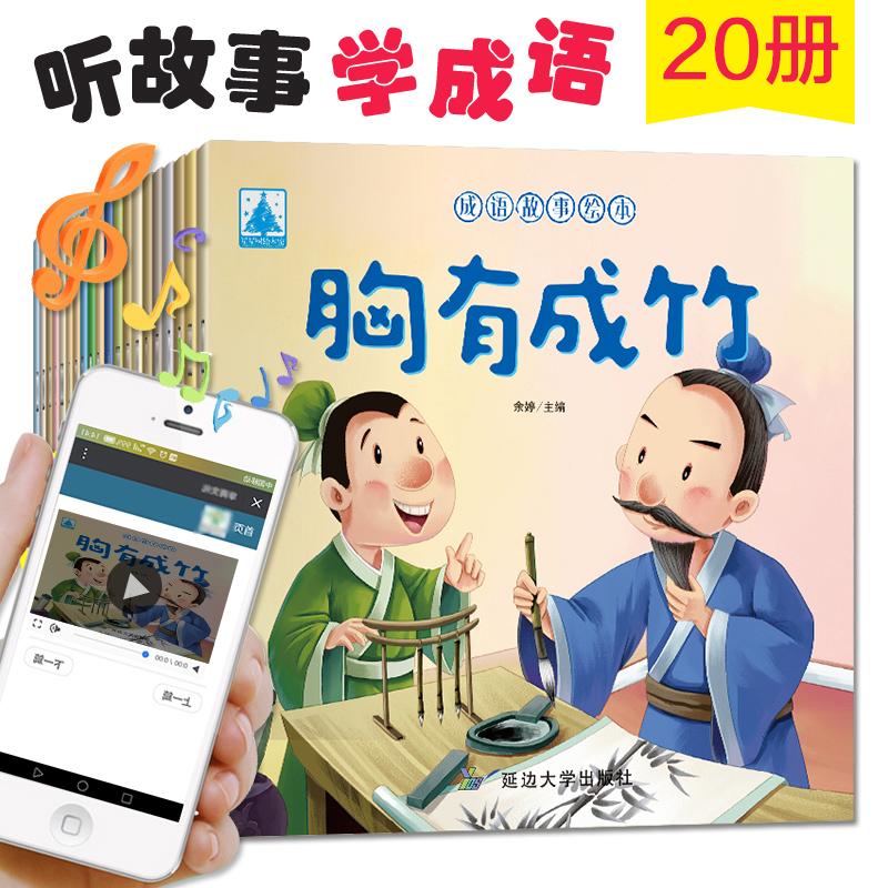 【20册】中华成语故事书0-3-6周岁宝宝睡前儿童图书 早教启蒙注音版 带拼音的连环画绘本书籍 幼儿园识字暑期一年级二年